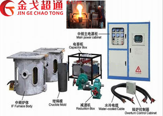 Medium Frequency Aluminum shell furnace KGPS-500KW /750kg